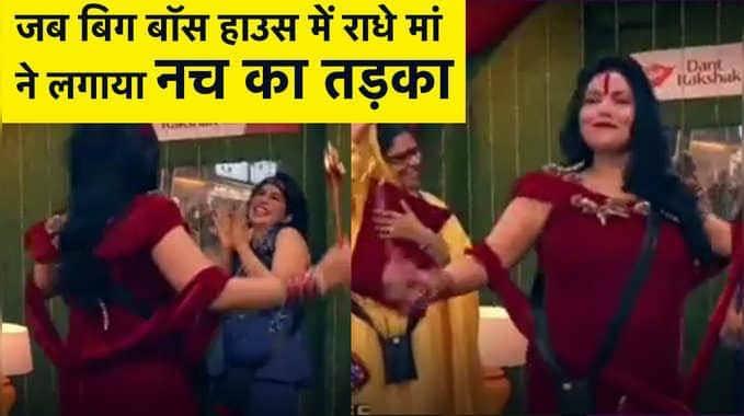 Radhe Maa Controversy