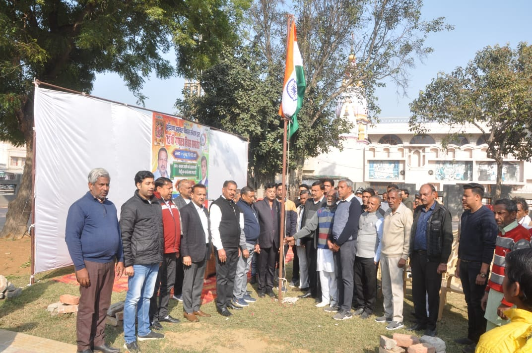 Haryana Agrawal Organization celebrated Republic Day in Old Grain Market
